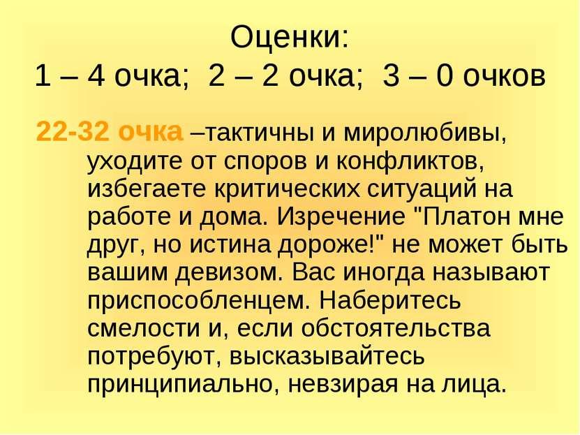 Оценки: 1 – 4 очка; 2 – 2 очка; 3 – 0 очков 22-32 очка –тактичны и миролюбивы...