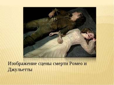 Изображение сцены смерти Ромео и Джульетты