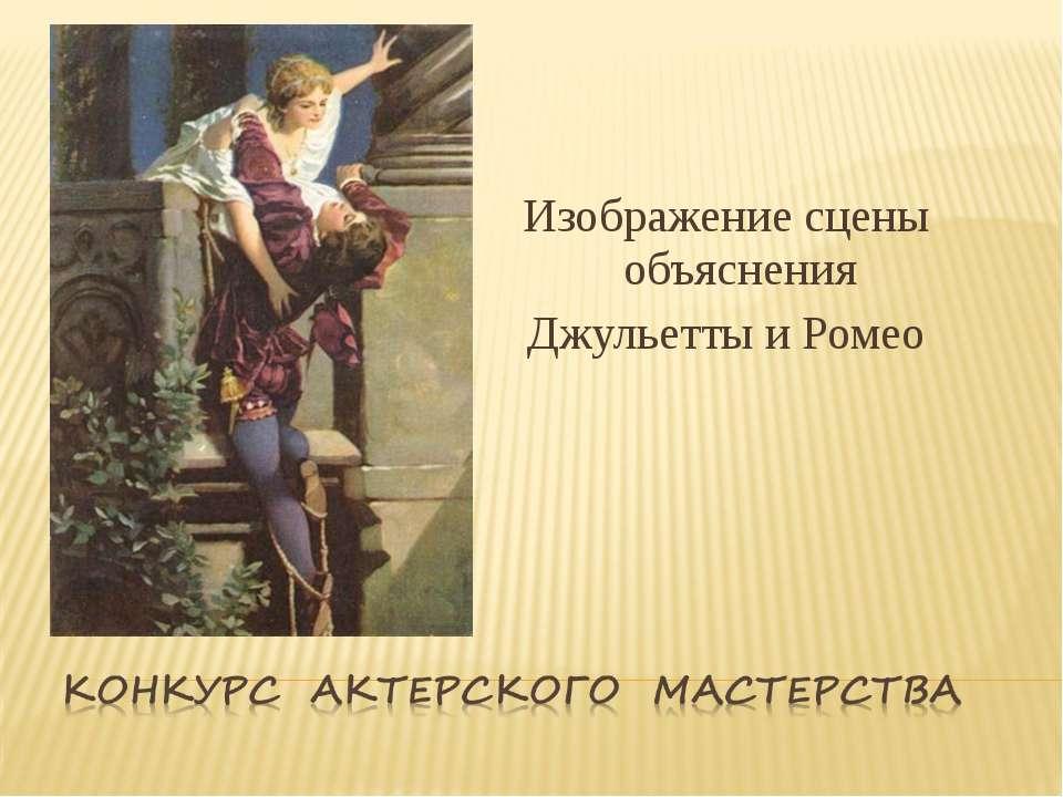 Изображение сцены объяснения Джульетты и Ромео