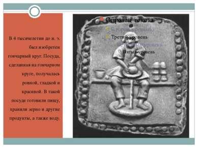 В 4 тысячелетии до н. э. был изобретен гончарный круг. Посуда, сделанная на г...