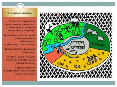 5. Родовые общины. Охотиться на мамонта и других крупных животных, строить до...