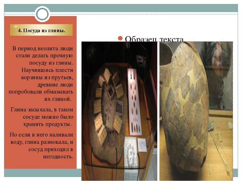 4. Посуда из глины. В период неолита люди стали делать прочную посуду из глин...