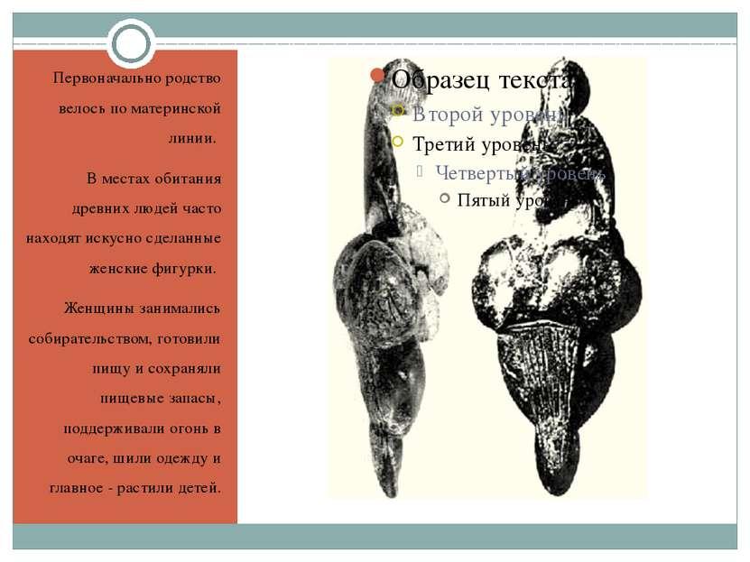 Первоначально родство велось по материнской линии. В местах обитания древних ...