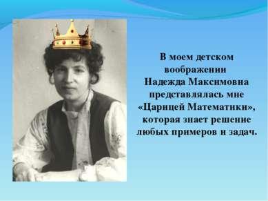 В моем детском воображении Надежда Максимовна представлялась мне «Царицей Мат...