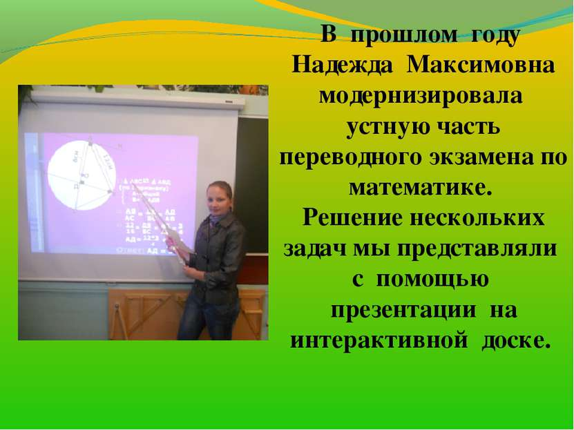 В прошлом году Надежда Максимовна модернизировала устную часть переводного эк...