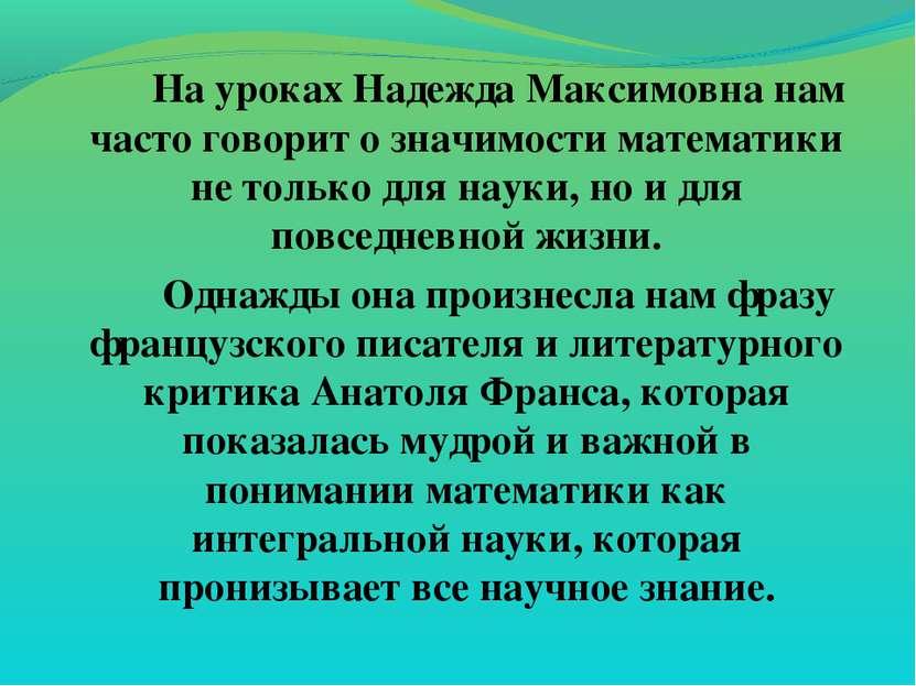 На уроках Надежда Максимовна нам часто говорит о значимости математики не тол...