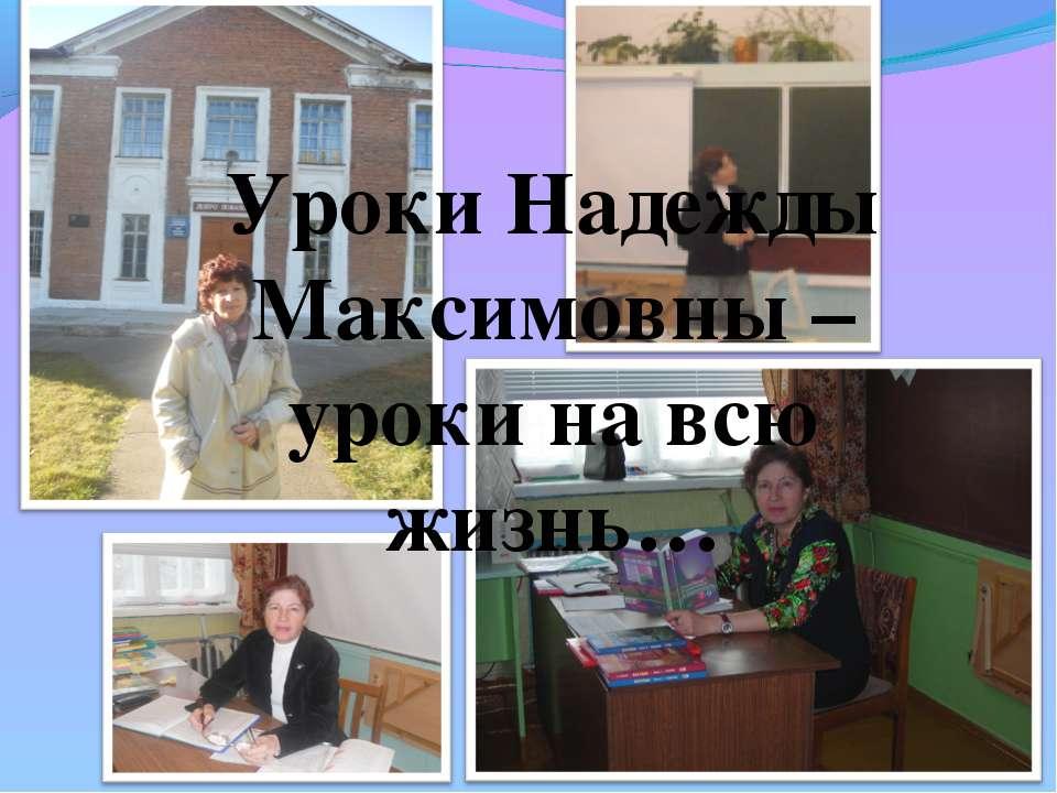 Уроки Надежды Максимовны – уроки на всю жизнь…