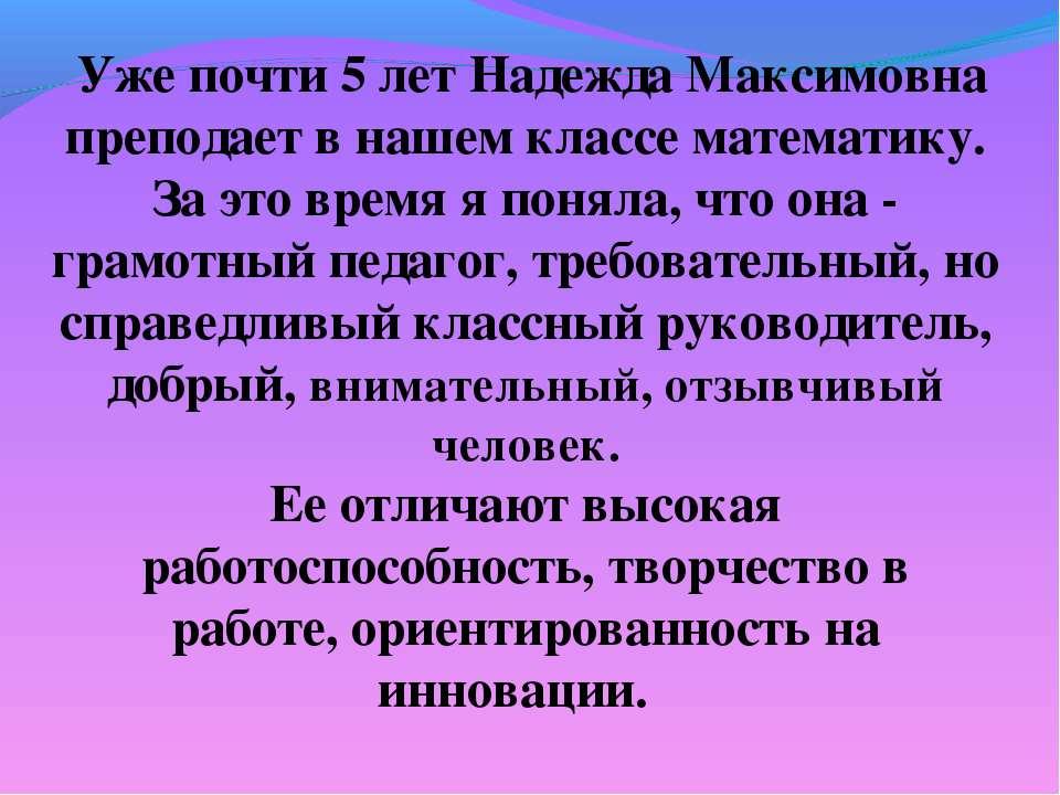 Уже почти 5 лет Надежда Максимовна преподает в нашем классе математику. За эт...
