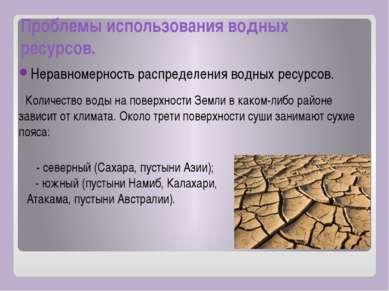 Проблемы использования водных ресурсов. Неравномерность распределения водных ...