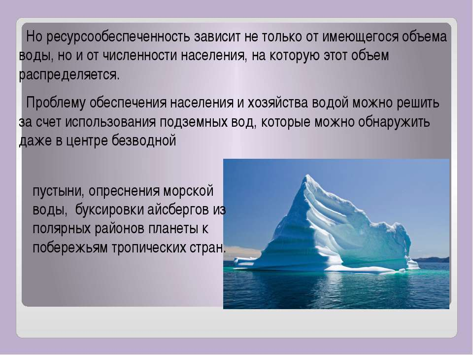 Но ресурсообеспеченность зависит не только от имеющегося объема воды, но и от...