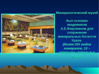 Минералогический музей был основан академиком А.Е.Ферсманом для сохранения ми...