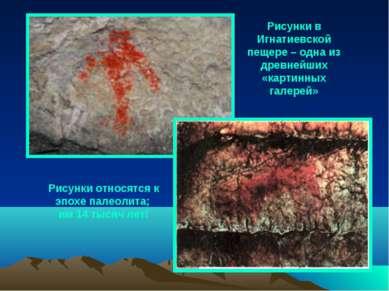 Рисунки в Игнатиевской пещере – одна из древнейших «картинных галерей» Рисунк...