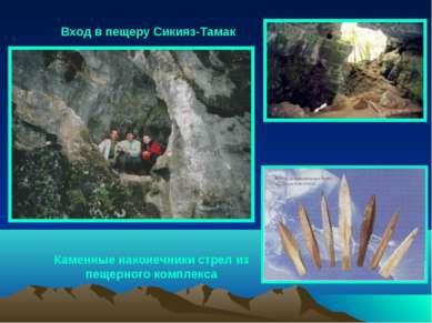Вход в пещеру Сикияз-Тамак Каменные наконечники стрел из пещерного комплекса