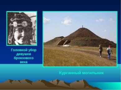 Курганный могильник Головной убор девушки бронзового века