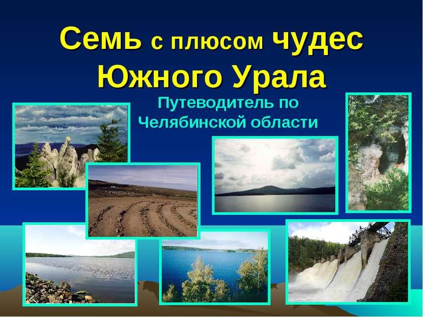 Семь с плюсом чудес Южного Урала Путеводитель по Челябинской области
