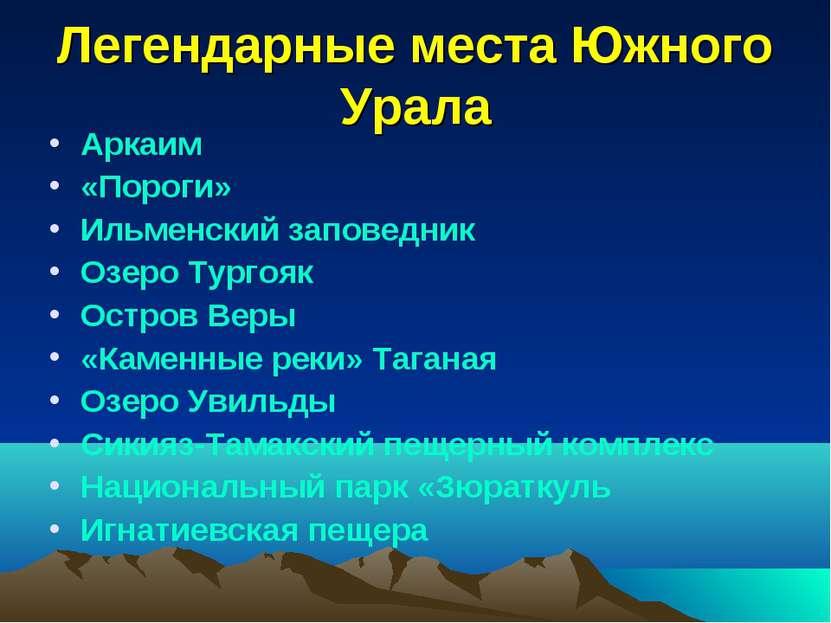 Легендарные места Южного Урала Аркаим «Пороги» Ильменский заповедник Озеро Ту...