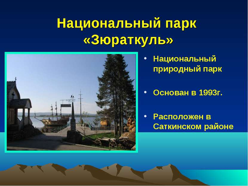 Национальный парк «Зюраткуль» Национальный природный парк Основан в 1993г. Ра...
