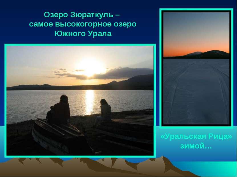 Озеро Зюраткуль – самое высокогорное озеро Южного Урала «Уральская Рица» зимой…