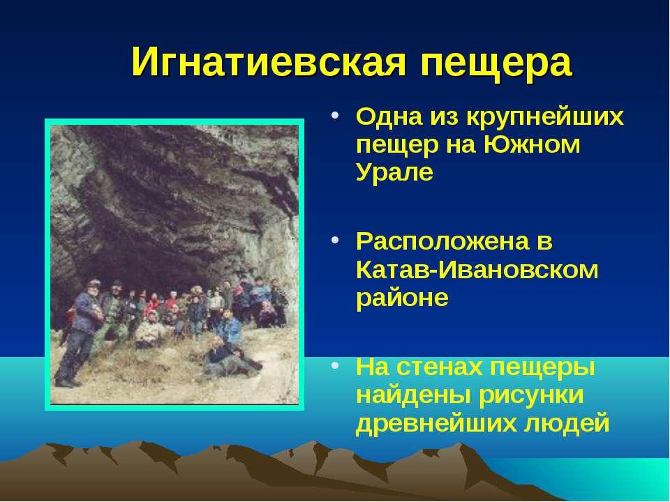 Игнатиевская пещера Одна из крупнейших пещер на Южном Урале Расположена в Кат...