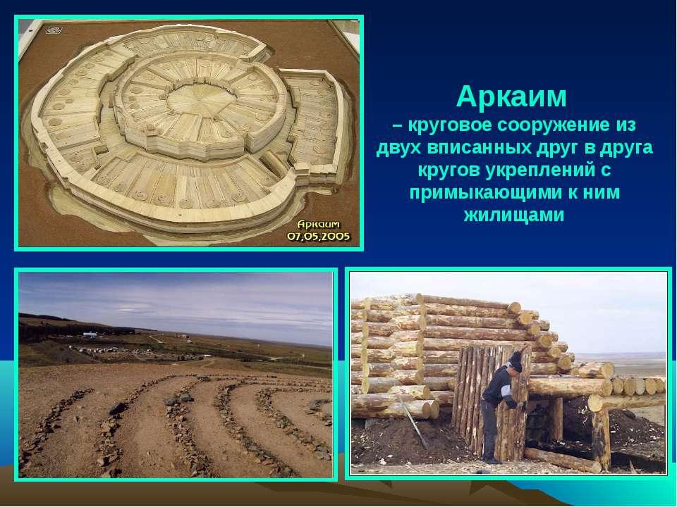 Аркаим – круговое сооружение из двух вписанных друг в друга кругов укреплений...