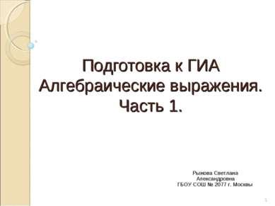 Подготовка к ГИА Алгебраические выражения. Часть 1. Рыжова Светлана Александр...