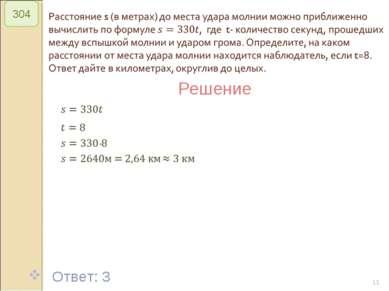 © Рыжова С.А. * 304 Решение Ответ: 3 © Рыжова С.А.