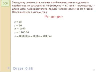 © Рыжова С.А. * 308 Решение Ответ: 0,88 © Рыжова С.А.