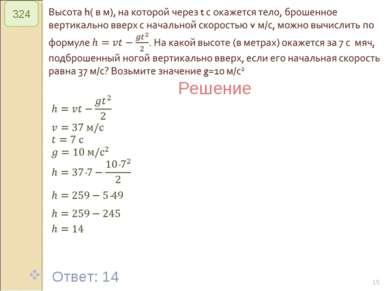 © Рыжова С.А. * 324 Решение Ответ: 14 © Рыжова С.А.