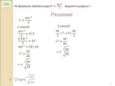 © Рыжова С.А. * 336 Решение © Рыжова С.А.