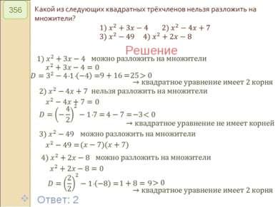 © Рыжова С.А. * 356 Решение Ответ: 2 © Рыжова С.А.