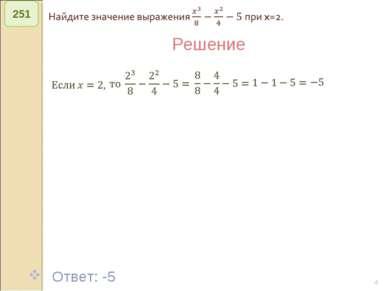 © Рыжова С.А. * 251 Решение Ответ: -5 © Рыжова С.А.