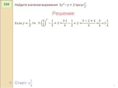 © Рыжова С.А. * 256 Решение © Рыжова С.А.