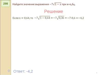 © Рыжова С.А. * 298 Решение Ответ: -4,2 © Рыжова С.А.