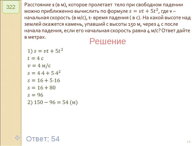 © Рыжова С.А. * 322 Решение Ответ: 54 © Рыжова С.А.
