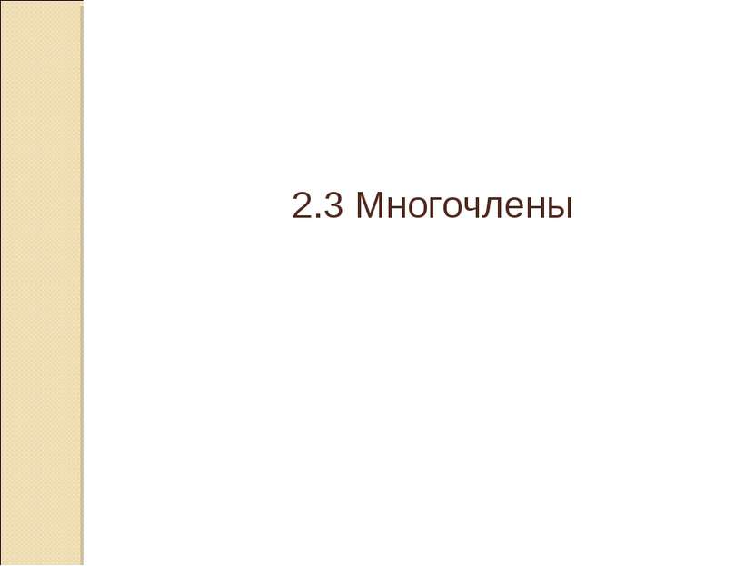2.3 Многочлены © Рыжова С.А.