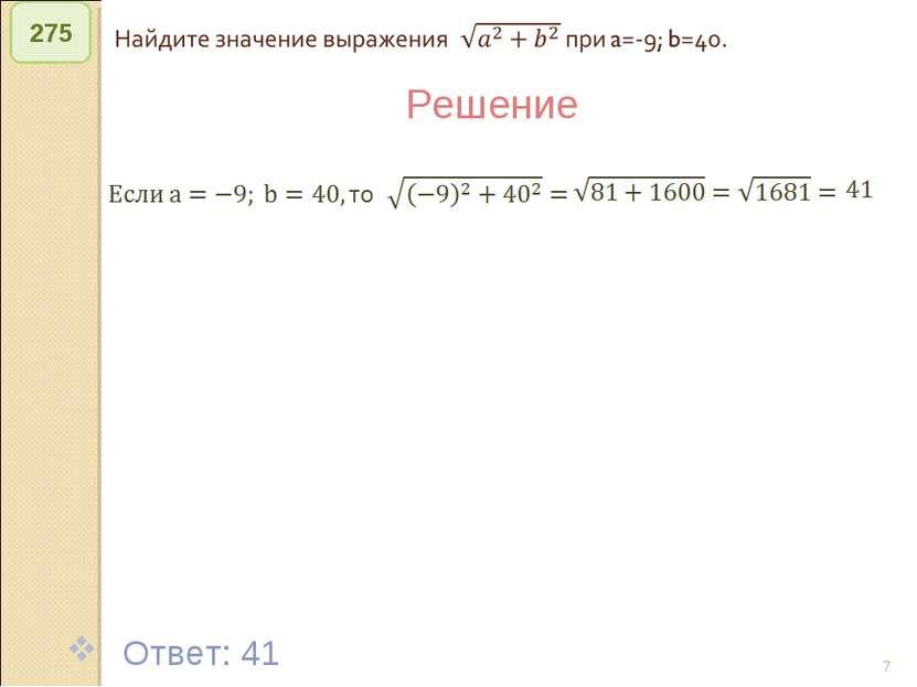 © Рыжова С.А. * 275 Решение Ответ: 41 © Рыжова С.А.