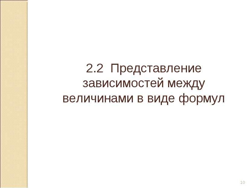 © Рыжова С.А. * 2.2 Представление зависимостей между величинами в виде формул...
