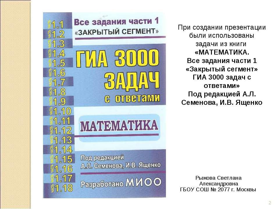 ГДЗ закрытый сегмент ОГЭ 3000 задач