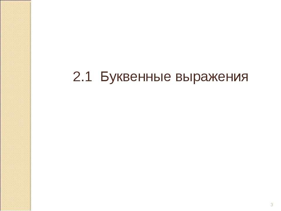 © Рыжова С.А. * 2.1 Буквенные выражения © Рыжова С.А.