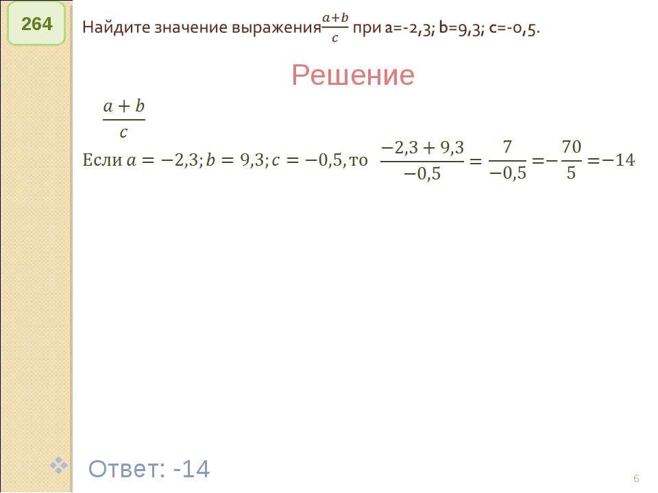 © Рыжова С.А. * 264 Решение Ответ: -14 © Рыжова С.А.