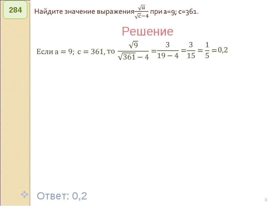 © Рыжова С.А. * 284 Решение Ответ: 0,2 © Рыжова С.А.