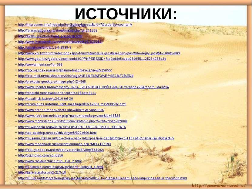 ИСТОЧНИКИ: http://interesnoe.info/mod.php?n=Gallery&g=cat&cid=7&orderby=count...