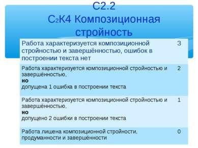 С2.2 С2К4 Композиционная стройность Работа характеризуется композиционной стр...