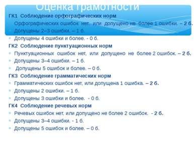 Оценка грамотности ГК1 Соблюдение орфографических норм Орфографических ошибок...