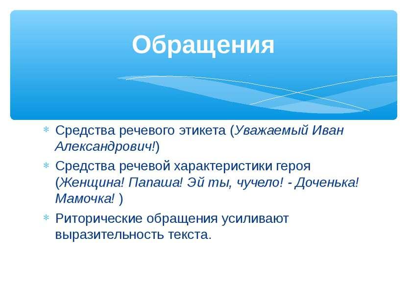 Средства речевого этикета (Уважаемый Иван Александрович!) Средства речевой ха...