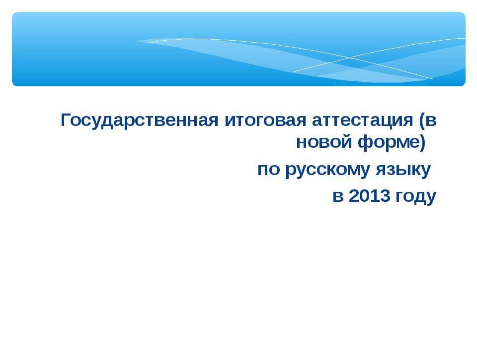 Государственная итоговая аттестация (в новой форме) по русскому языку в 2013 ...