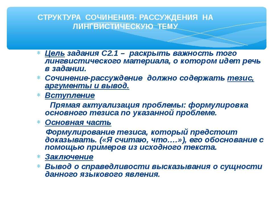 СТРУКТУРА СОЧИНЕНИЯ- РАССУЖДЕНИЯ НА ЛИНГВИСТИЧЕСКУЮ ТЕМУ Цель задания С2.1...