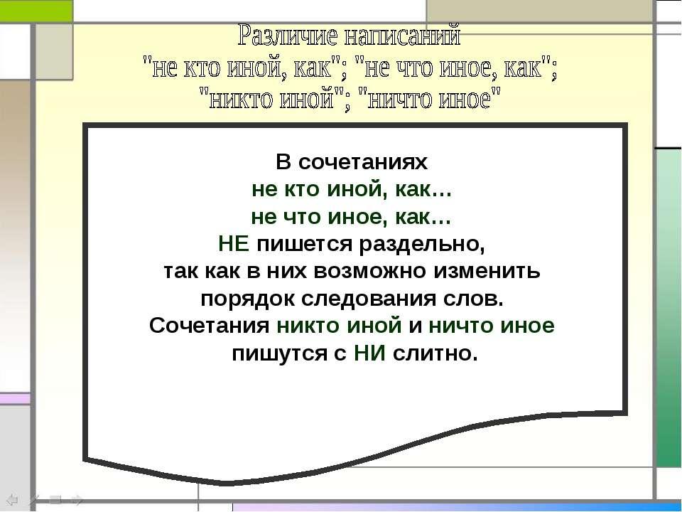 В сочетаниях не кто иной, как… не что иное, как… НЕ пишется раздельно, так ка...