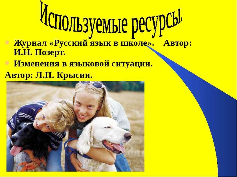 Журнал «Русский язык в школе». Автор: И.Н. Позерт. Изменения в языковой ситуа...