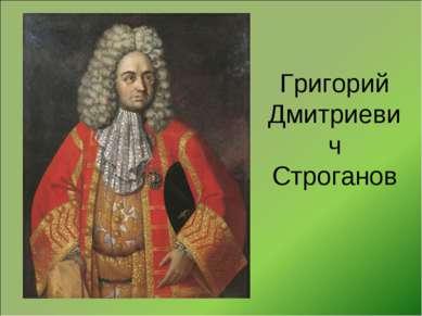 Григорий Дмитриевич Строганов